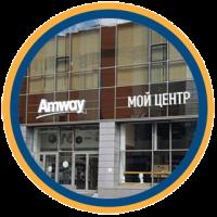 Где купить Amway со скидкой?